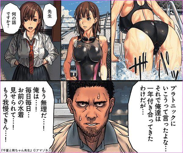 千夏と熊ちゃん先生 ネタバレ感想!【リアルでエロい千夏ちゃんの水着姿♪】