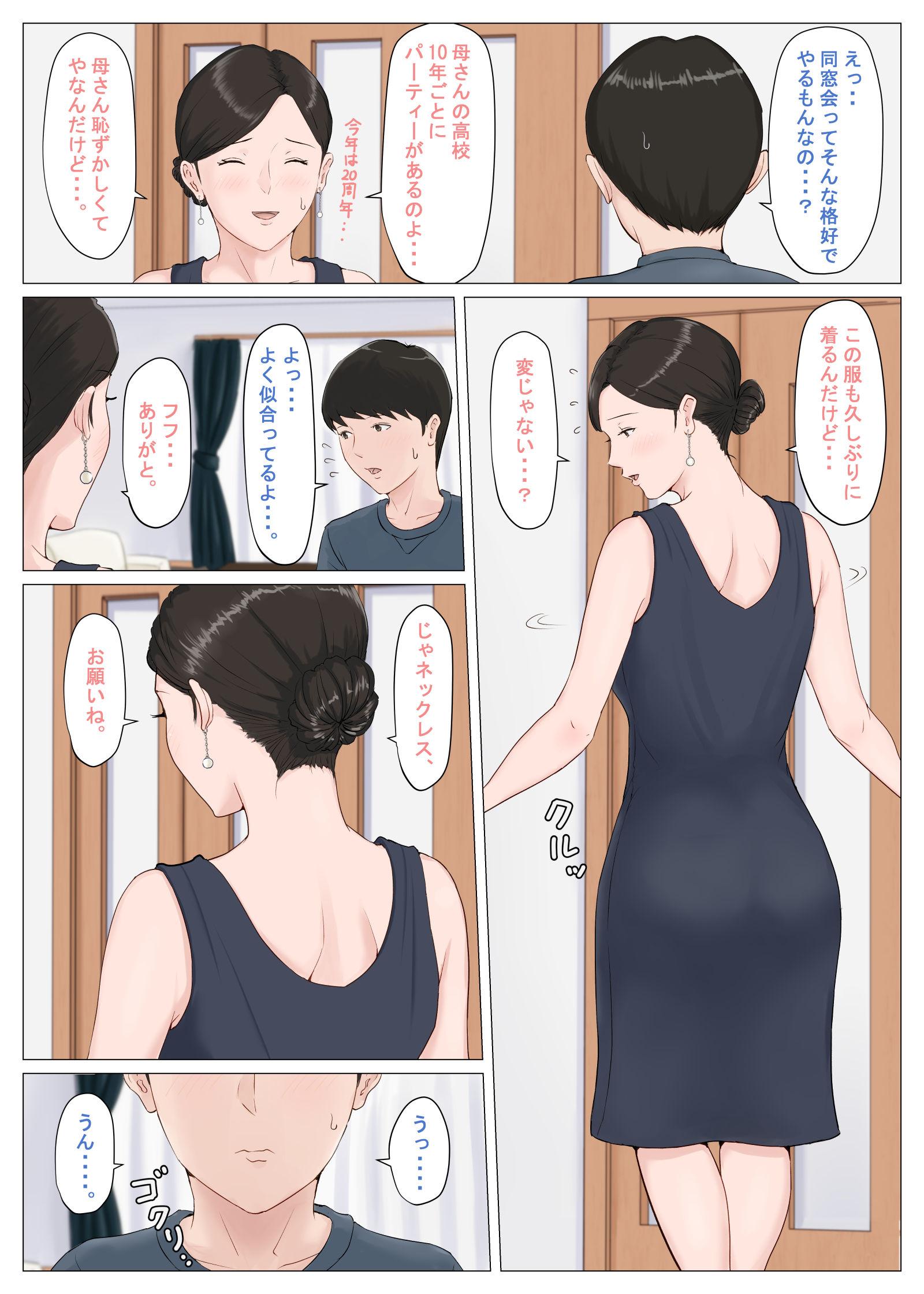 母さんじゃなきゃダメなんだっ!! ドレス