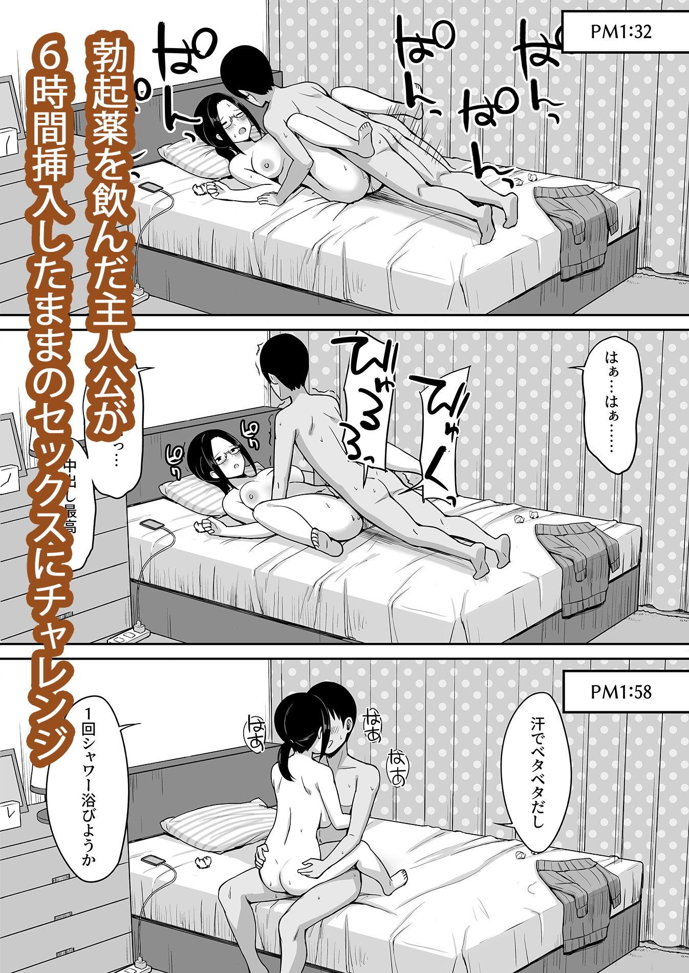 服従の呪い4~真帆先生、オナホ化ヤり放題 編~ セックス